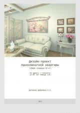 Титульный лист Дизайн-проекта квартиры в стиле прованс